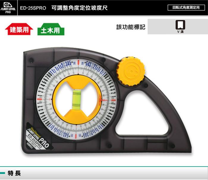 (複製)日本EBISU|Pro-Mini系列-垂直磁性定位水平尺