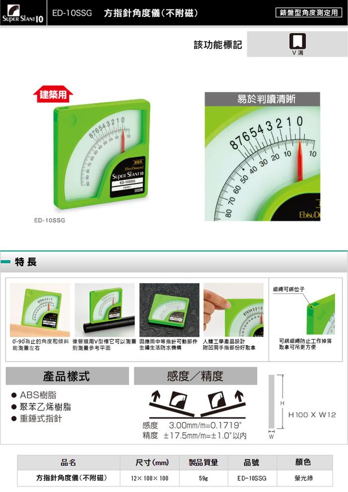 (複製)日本EBISU|Pro-work系列-調整角度定位坡度尺