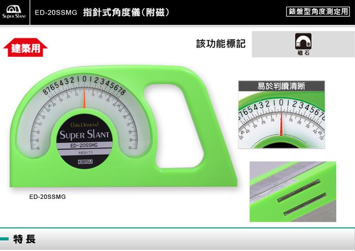 (複製)日本EBISU|Pro-work系列-指針式角度儀