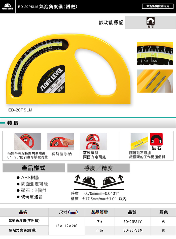 (複製)日本EBISU|Pro-work系列-指針式磁性角度儀