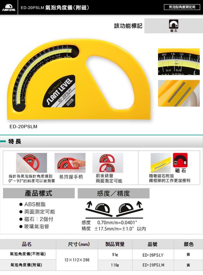 (複製)日本EBISU|Pro-work系列-氣泡式角度儀