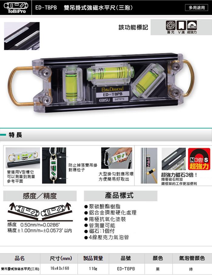 (複製)日本EBISU|Pro-work系列-氣泡式磁性角度儀