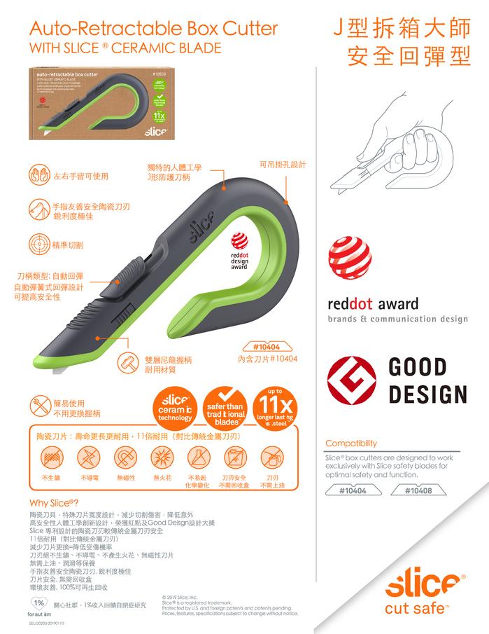 (複製)Slice|流線設計安全陶瓷筆刀
