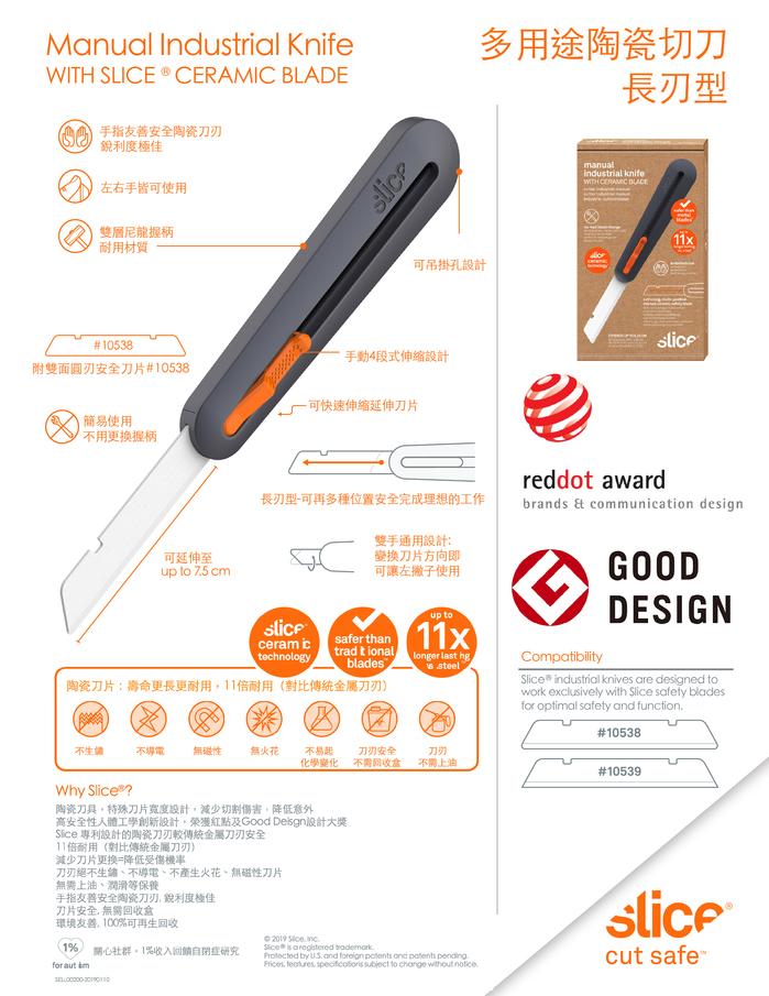 (複製)Slice|多用途陶瓷切刀-短刃型-智慧安全回彈