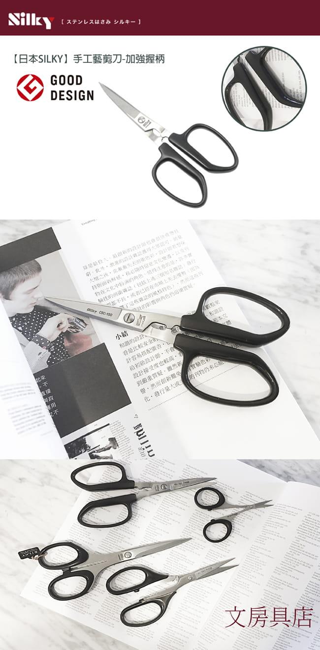 (複製)日本SILKY|手工藝剪刀-135mm