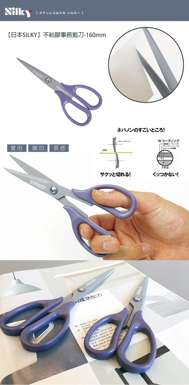 (複製)日本SILKY|無尾熊護理專用剪刀-140mm