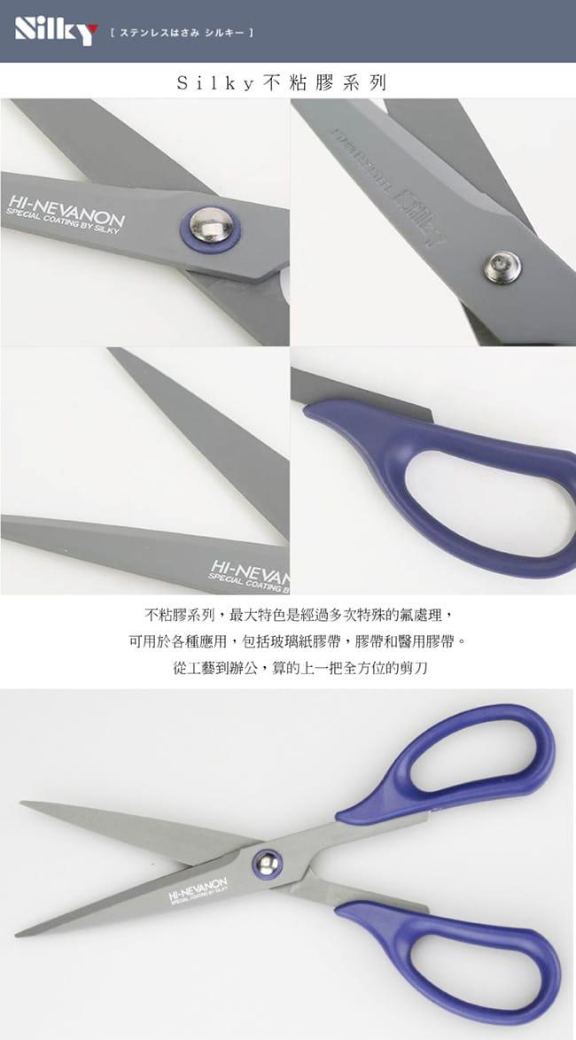(複製)日本SILKY|不粘膠事務剪刀-160mm