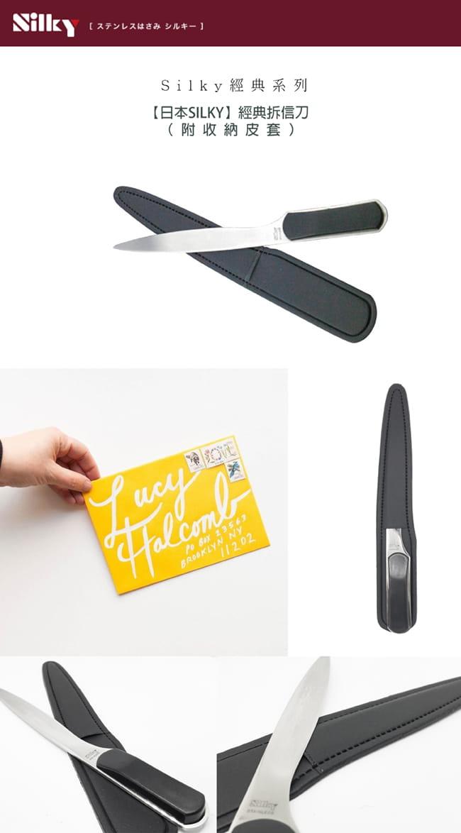 (複製)日本SILKY|不粘膠事務剪刀-185mm