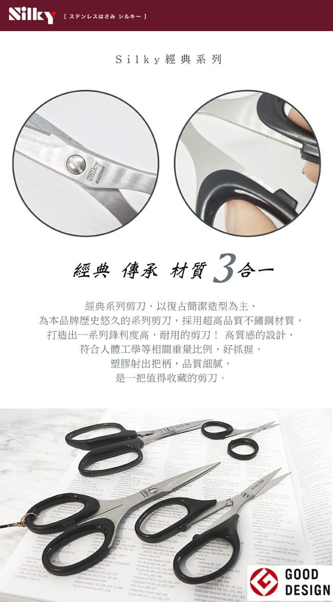 (複製)日本SILKY|萬能工藝剪刀-165mm