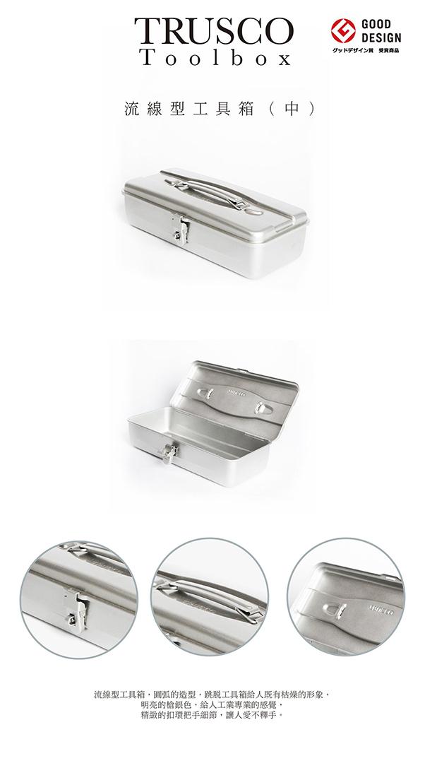 (複製)Trusco|專業型單層工具箱(側提把)-鐵藍