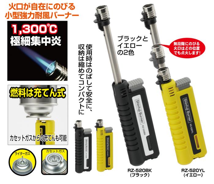SHINFUJI 新富士|伸縮小型瓦斯噴槍-黑
