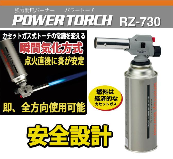 (複製)SHINFUJI 新富士 棒狀火炎瓦斯噴槍