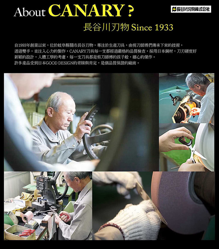 (複製)日本CANARY|先細剪刀 140mm