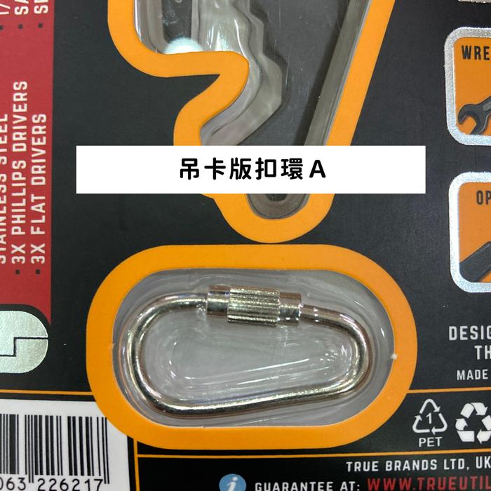 TRUE UTILITY|英國多功能18合1鯨魚造型工具組Fishface-吊卡版