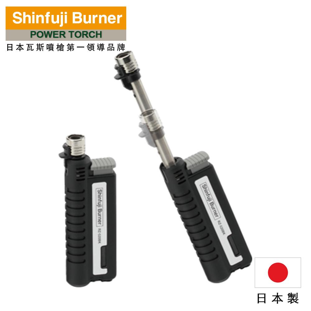SHINFUJI 新富士|伸縮小型瓦斯噴槍-黑(RZ-520BK)