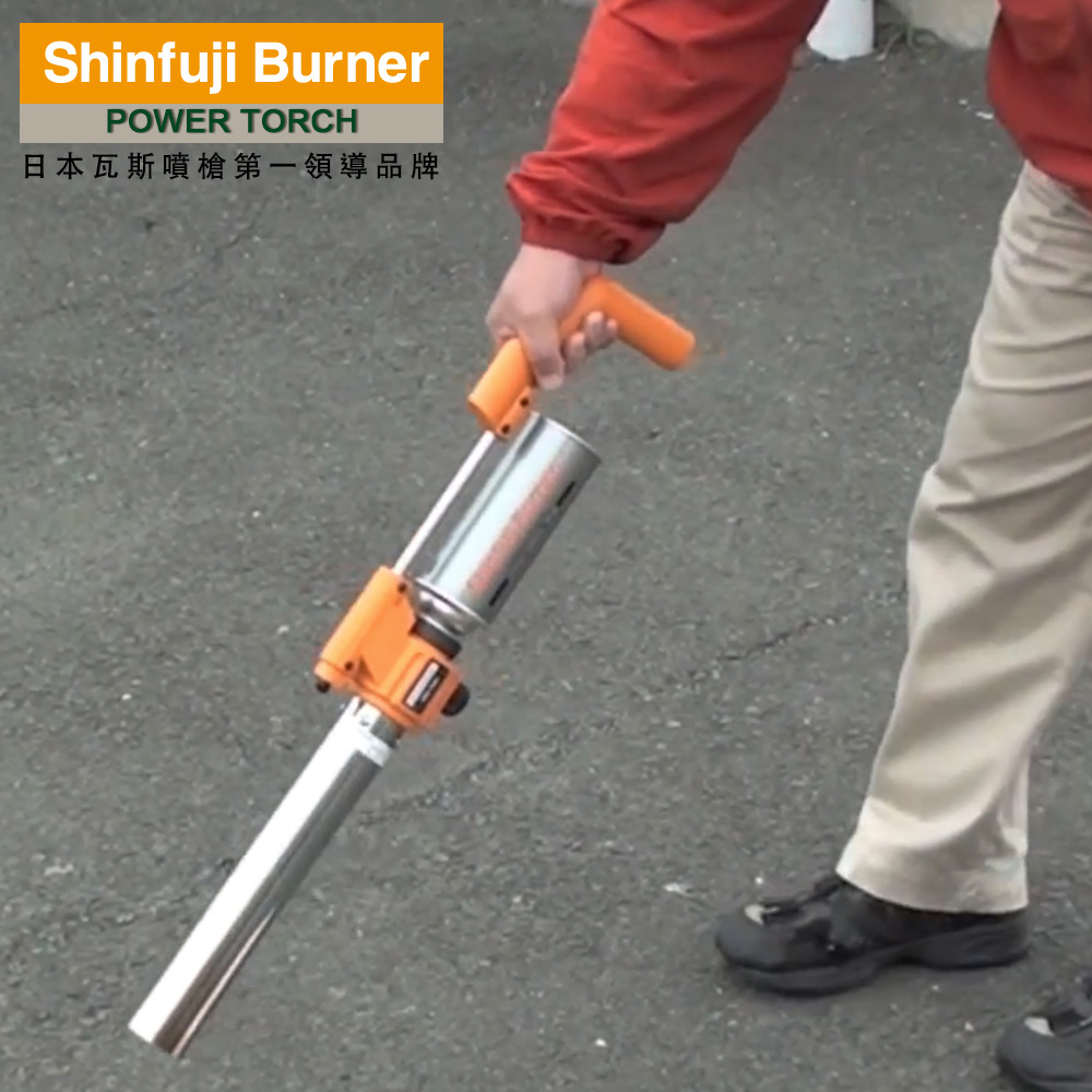 SHINFUJI 新富士|強力大型瓦斯噴槍