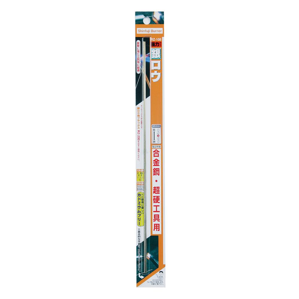 SHINFUJI 新富士|強力銀焊藥(RZ-108)