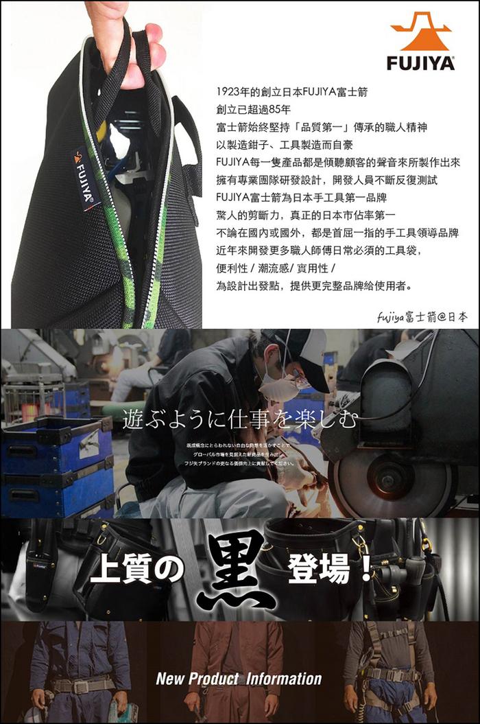 (複製)FUJIYA日本富士箭|黑金系列-專業工作護腰-L
