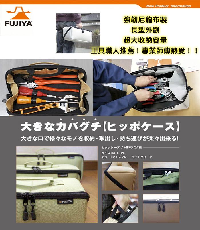 (複製)FUJIYA日本富士箭|經典高緩衝大開口工具收納袋(特大)-科技灰-FTC2-2LIG