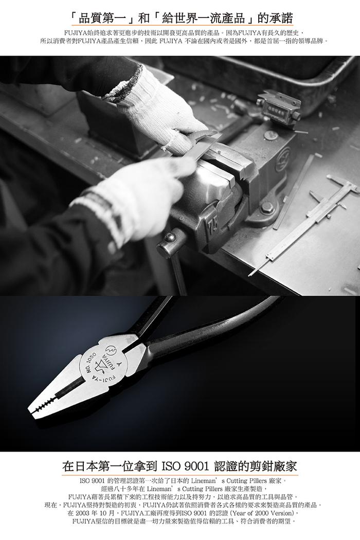 (複製)FUJIYA日本富士箭|翹翹板強力膠柄鋼絲鉗 225mm