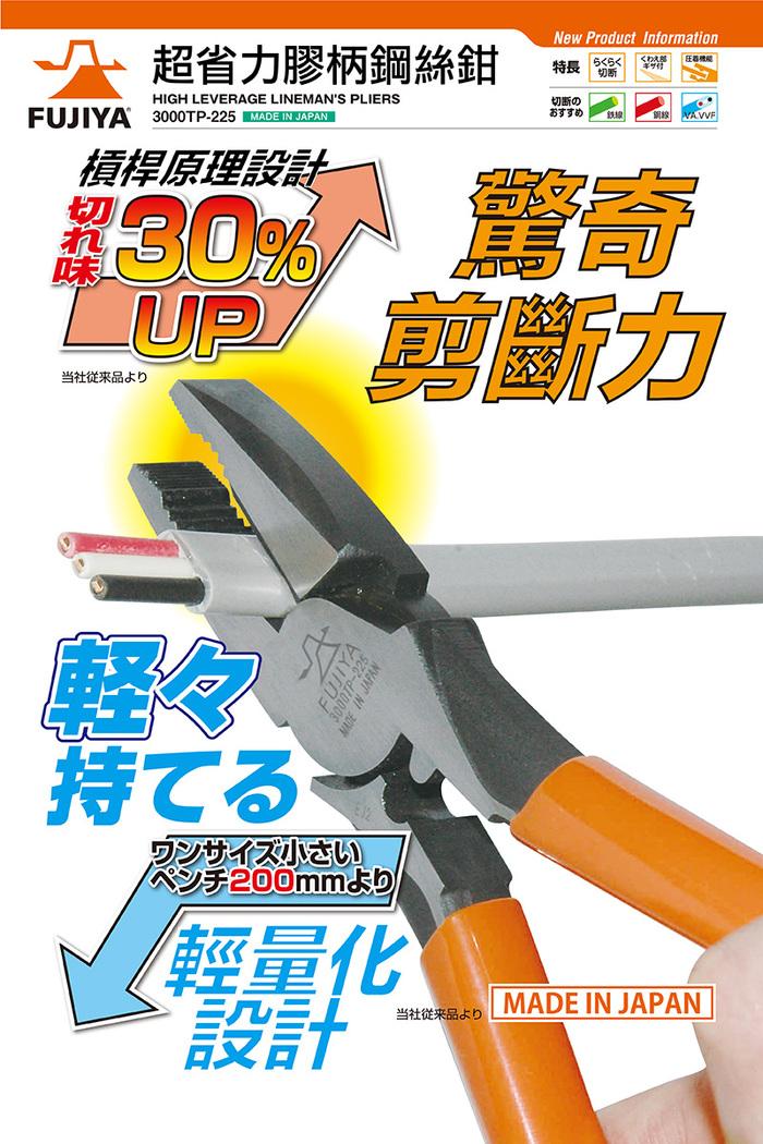 (複製)FUJIYA日本富士箭 超省力膠柄鋼絲鉗225mm