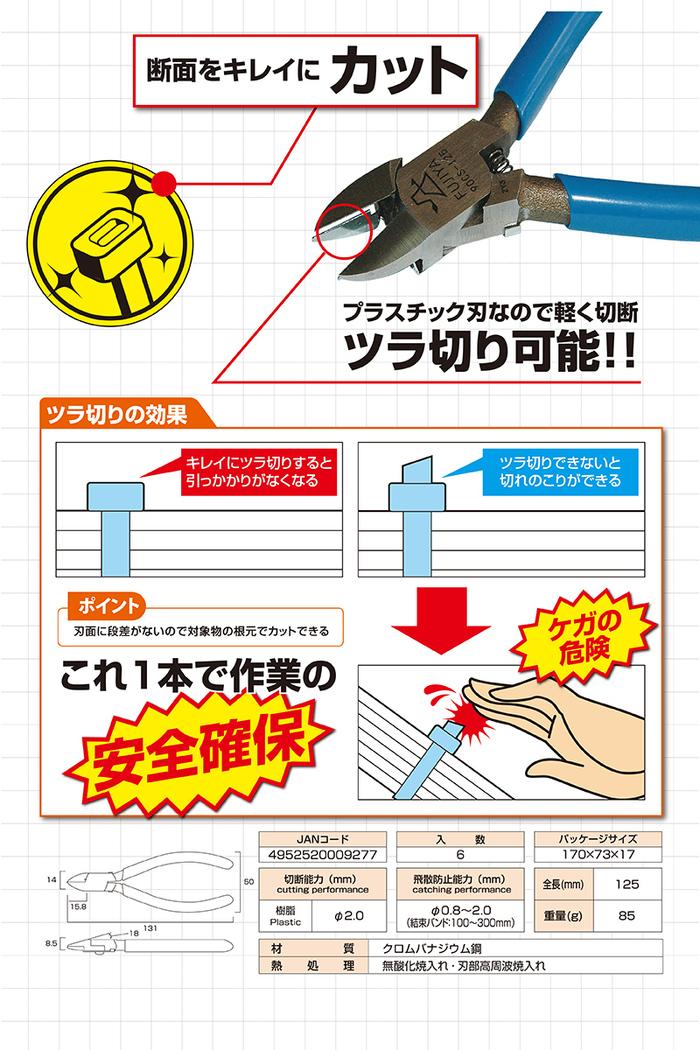 (複製)FUJIYA日本富士箭 尖口鉗170mm