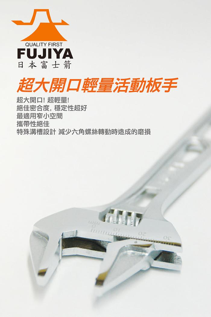 (複製)FUJIYA日本富士箭 超級束帶專用斜口鉗125mm