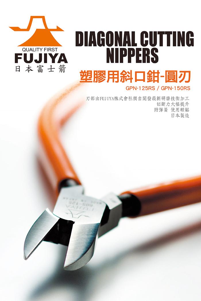 (複製)FUJIYA日本富士箭|迷你斜口鉗125mm