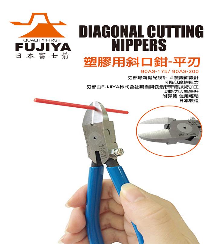 (複製)FUJIYA日本富士箭|圓刃塑膠斜口鉗150mm