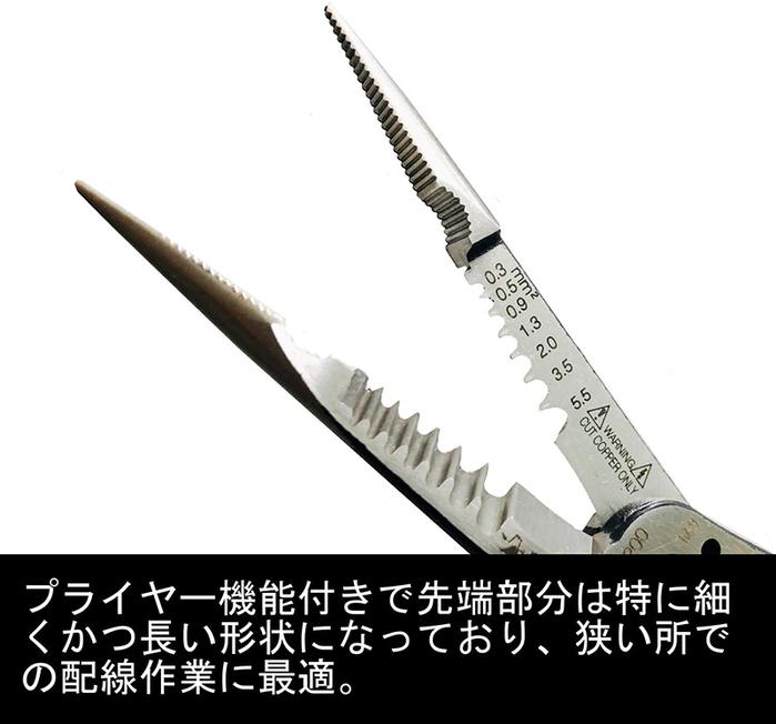 (複製)FUJIYA日本富士箭 超迷你尖口鉗110mm