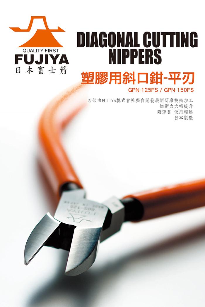 (複製)FUJIYA日本富士箭|超硬刃斜口鉗150mm