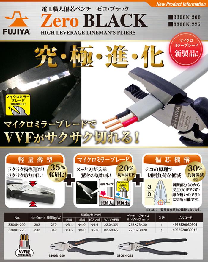 (複製)FUJIYA日本富士箭|電工職人ZERO鋼絲鉗200mm