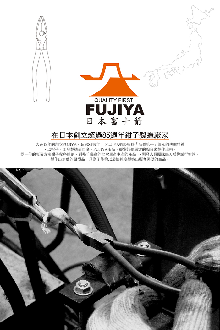 (複製)FUJIYA日本富士箭|斜口鉗150mm