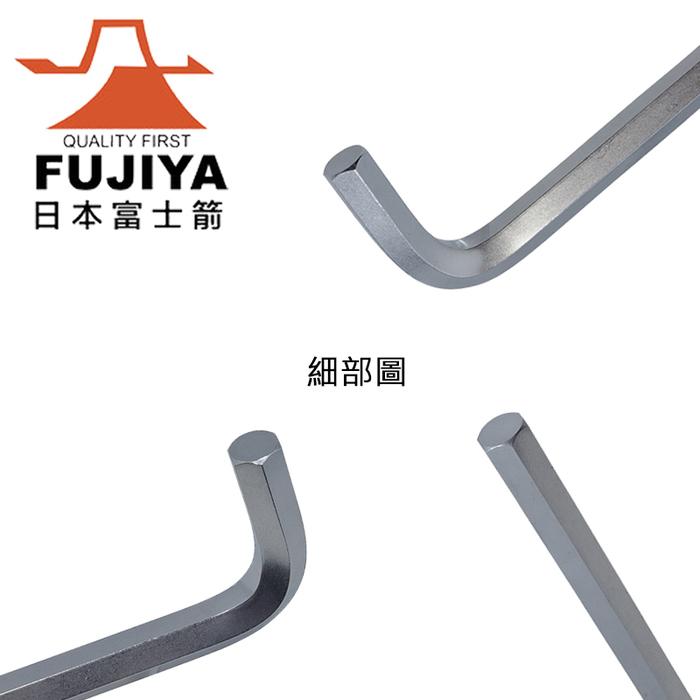 (複製)FUJIYA日本富士箭 加長球型六角板手組-9支組