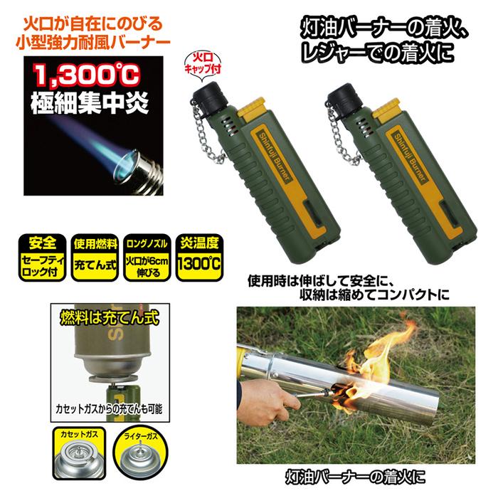 SHINFUJI 新富士|伸縮小型瓦斯噴槍-綠(附防塵蓋)