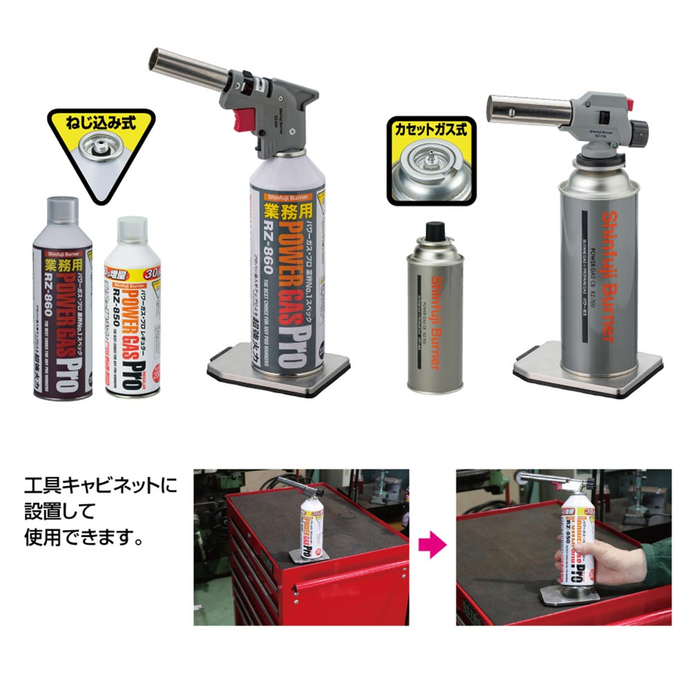 SHINFUJI 新富士 磁性瓦斯罐安定底座(RZ-406)