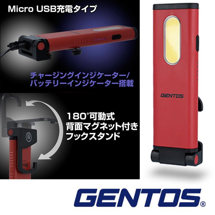 (複製)Gentos|小型工作照明燈 -USB充電 -550流明 -IP64