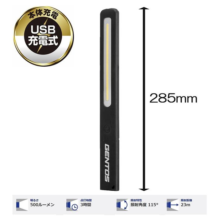 (複製)Gentos|長型工作照明燈 -USB充電 -250流明 -IP54