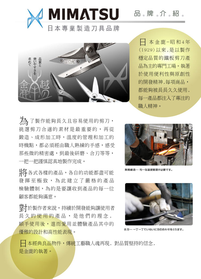 (複製)日本CANARY|剪刀大力士-彎刃