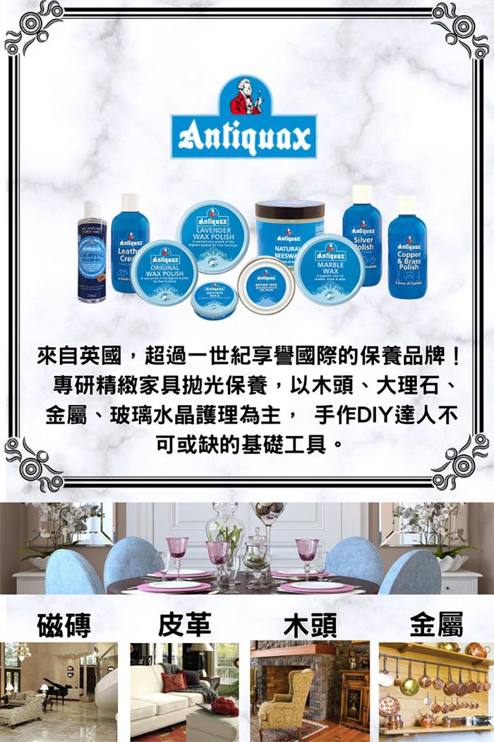 Antiquax|大理石清潔保養蠟 100ml