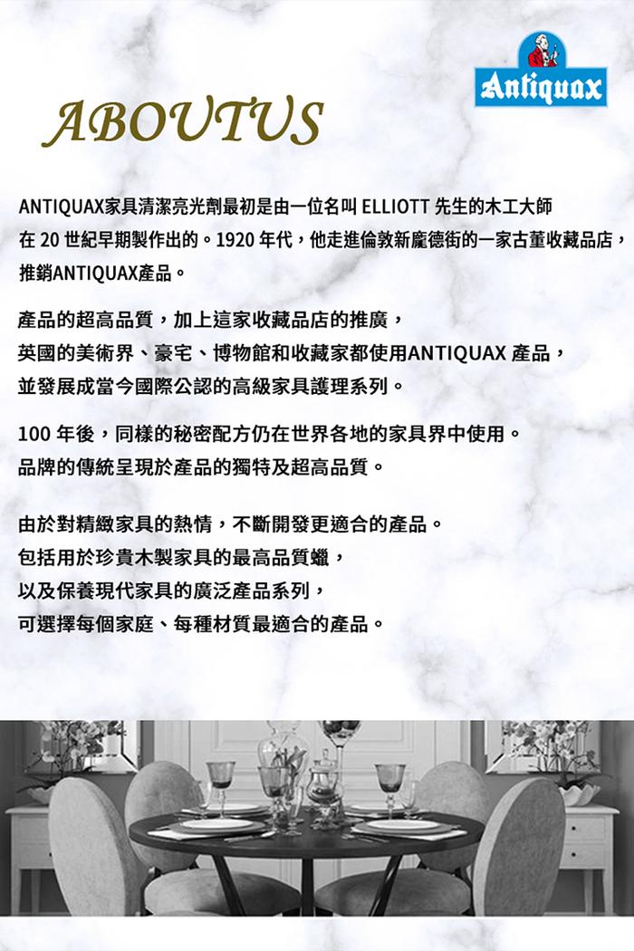 Antiquax|皮革清潔保養乳 200ml