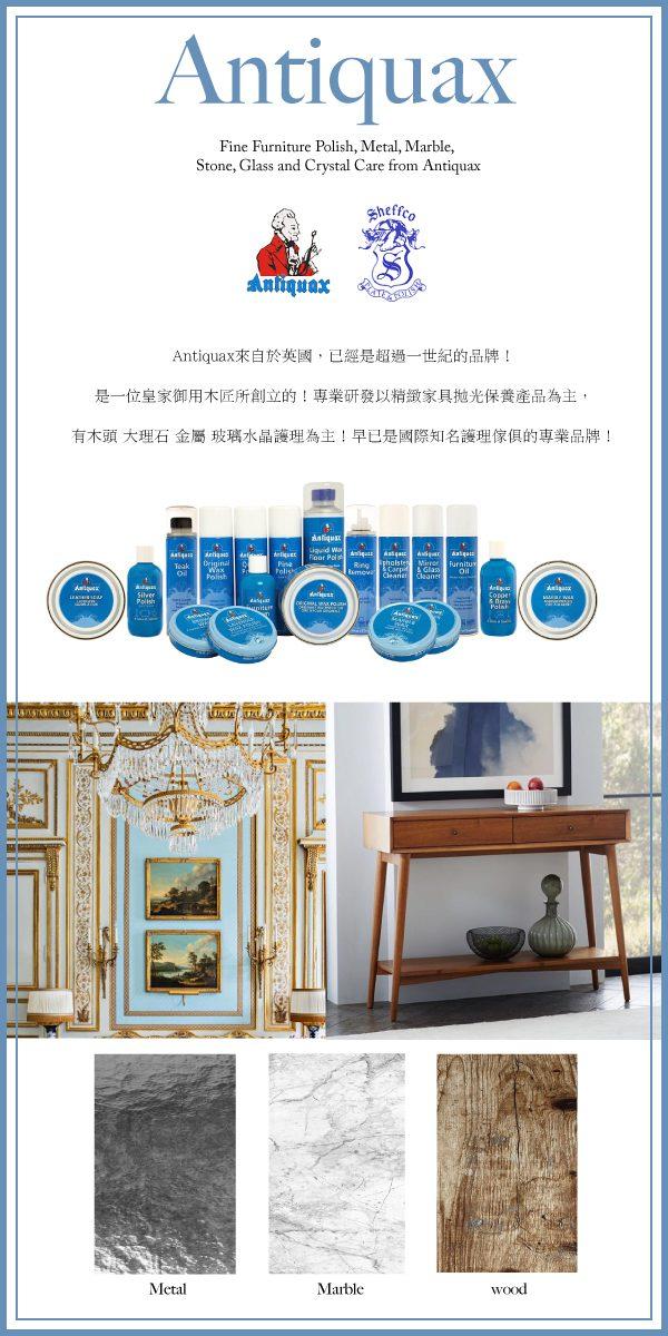 (複製)Antiquax|家具清潔保養乳 200ml
