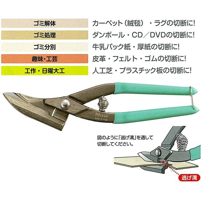 (複製)MIMATSU 金鹿工具| 白金直線剪