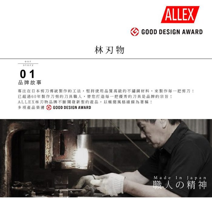 (複製)ALLEX林刃物|極黑刃不粘膠剪刀165mm