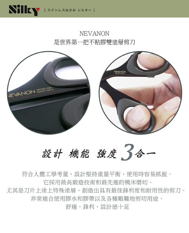 (複製)日本SILKY|黑刃超不粘膠剪刀-工藝剪-135mm
