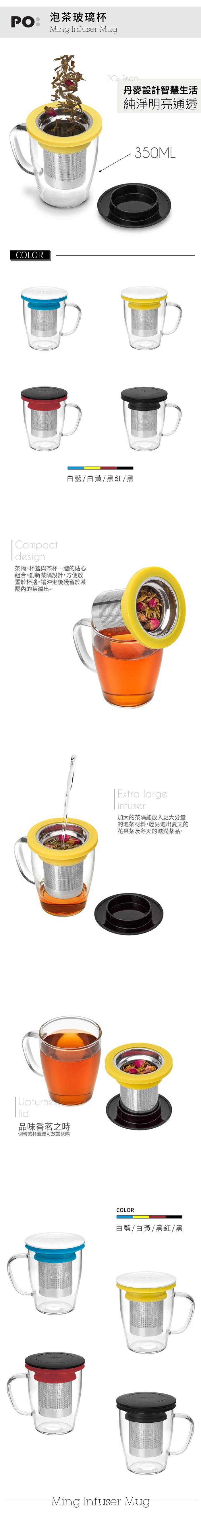 (複製)PO:Selected|丹麥掀蓋12oz保溫泡茶杯(土耳其藍)