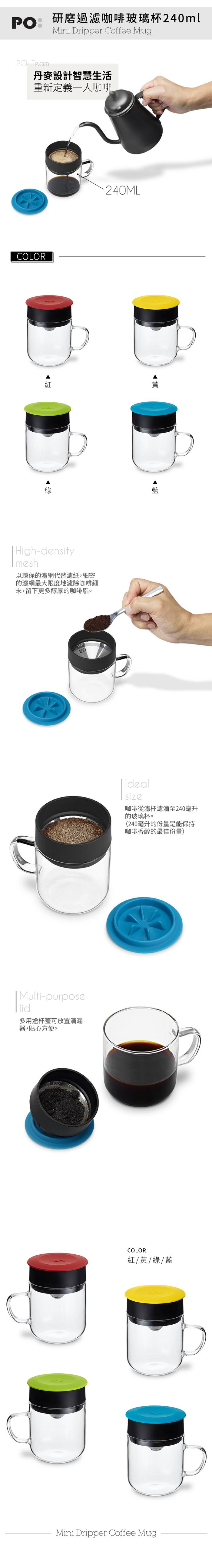 (複製)PO:Selected|丹麥研磨過濾咖啡玻璃杯350ml (黑)