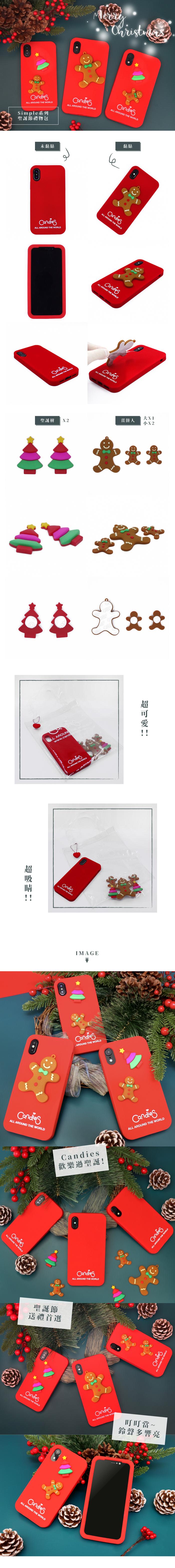 (複製)Candies|Simple系列聖誕節禮物包-IPhone XS Max