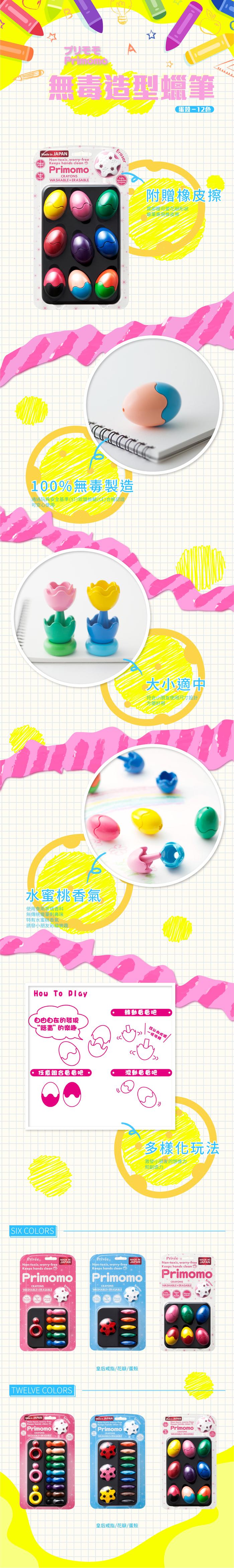 (複製)Primomo|普麗貓趣味蠟筆6色(蛋殼) - 附橡皮擦