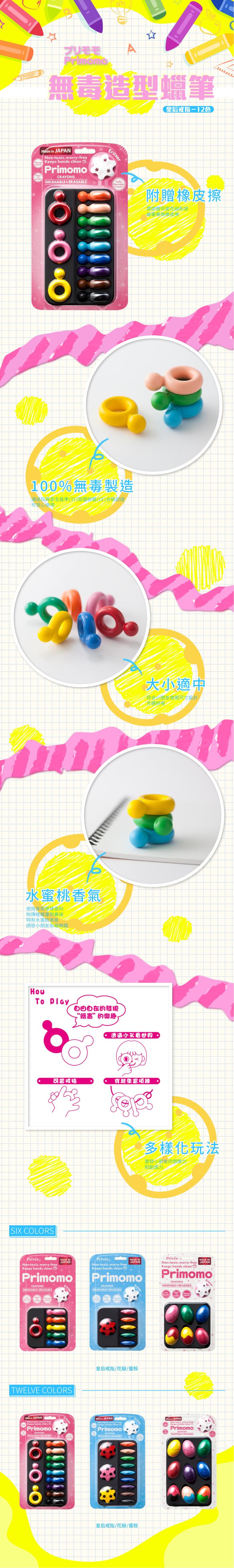 (複製)Primomo|普麗貓趣味蠟筆12色(蛋殼) - 附橡皮擦